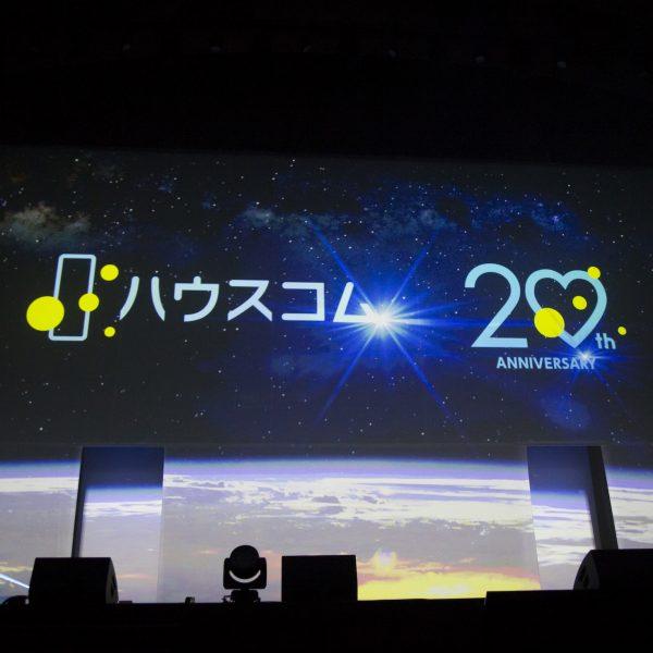 ハウスコム 創立20周年記念イベント