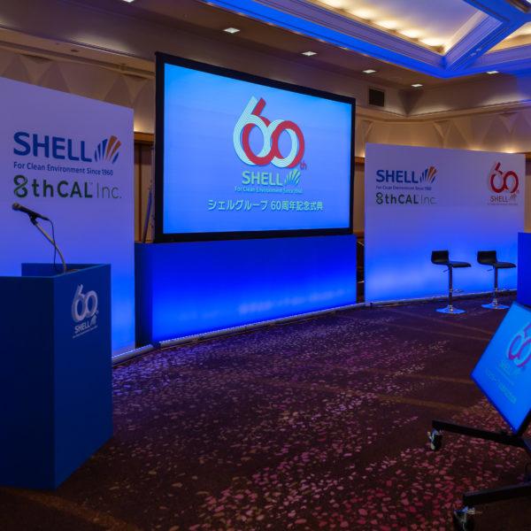 シェルグループ創立60周年記念式典